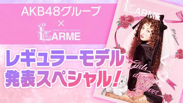 SHOWROOM「AKB48グループ×LARMEレギュラーモデル発表スペシャル」 [2/15 19:30頃〜]