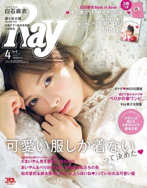 Ray(レイ) 2018年4月号
