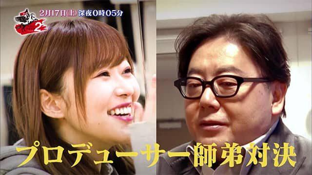 AKB48横山由依(MC) * 「ラストアイドル」第5試合:指原莉乃☓Someday Somewhere vs 秋元康☓シュークリームロケッツ [2/17 24:05~]