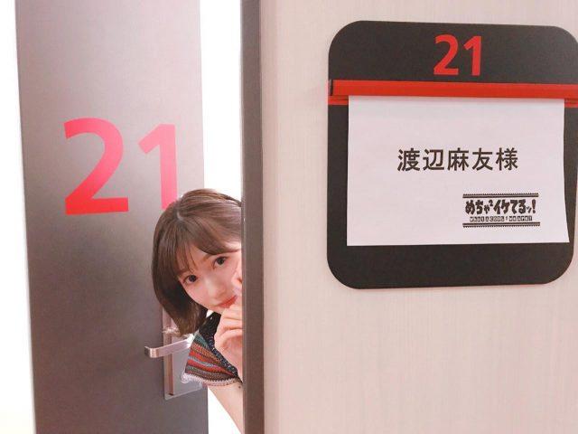 渡辺麻友「めちゃ2イケてるッ!」爆烈お父さん~最終回~ [2/17 19:57~]