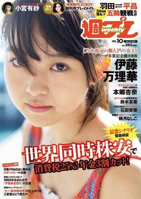 週刊プレイボーイ No.10 2018年3月5日号