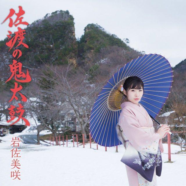 岩佐美咲 7thシングル「佐渡の鬼太鼓」