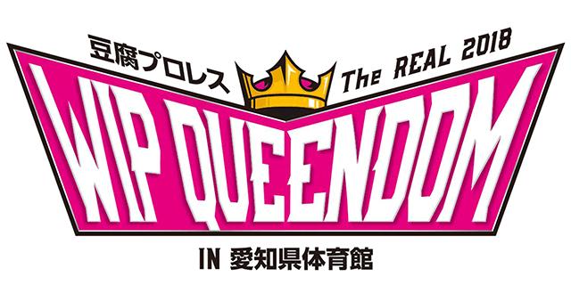 「豆腐プロレス The REAL 2018 WIP QUEEN DOM in 愛知県体育館」独占完全生中継! [2/23 18:00~]