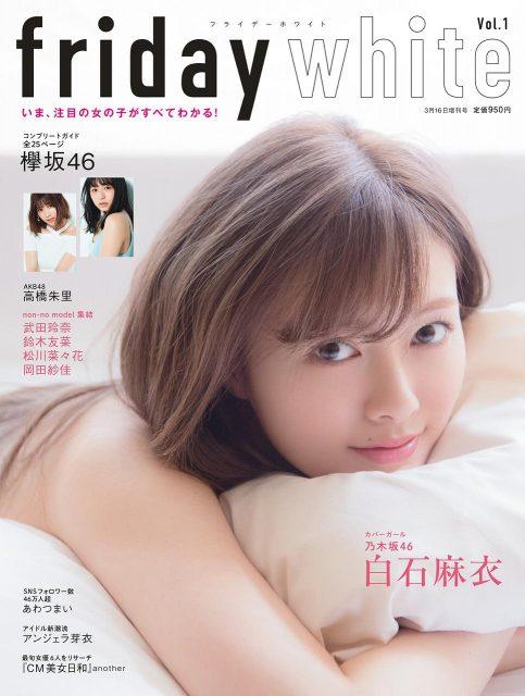 FRIDAY WHITE(フライデー ホワイト) Vol.1 2018年 3月16日号