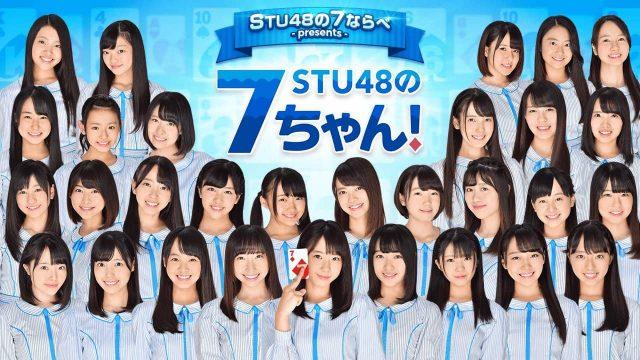 SHOWROOM「STU48の7ならべ presents STU48の7ちゃん!」出演:石田千穂、磯貝花音、今村美月、岩田陽菜、甲斐心愛 [2/26 18:00~]