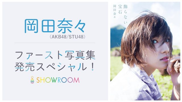 SHOWROOM「岡田奈々(AKB48/STU48)ファースト写真集発売SP!」 [2/26 21:00~]