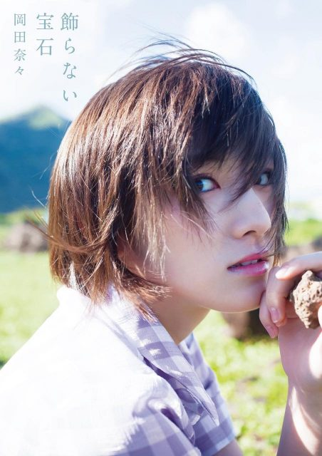 AKB48岡田奈々ファースト写真集「飾らない宝石」明日発売!