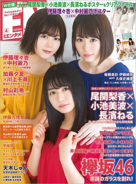 「ENTAME 2018年4月号」グラビア:村山彩希(AKB48) 加藤夕夏☓川上千尋(NMB48) ほか [2/28発売]