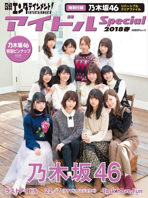 日経エンタテインメント! アイドルSpecial 2018春