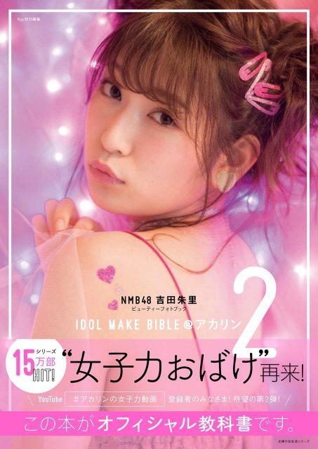 「NMB48吉田朱里 ビューティーフォトブック IDOL MAKE BIBLE@アカリン2」 [3/2発売]