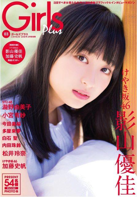 Girls plus vol.3 (CM NOW 2018年4月号別冊)
