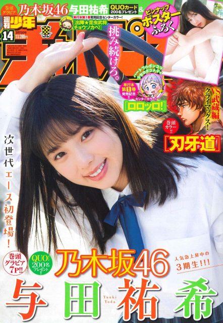 週刊少年チャンピオン No.14 2018年3月15日号