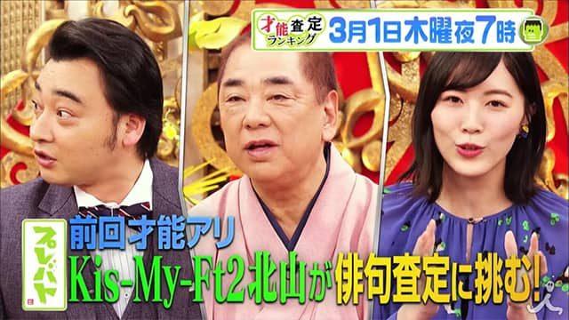 SKE48松井珠理奈「プレバト!!」俳句・生け花査定 [3/1 19:00~]