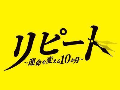 島崎遥香「リピート〜運命を変える10か月〜」第8話:暴かれる裏の顔 [3/1 23:59~]