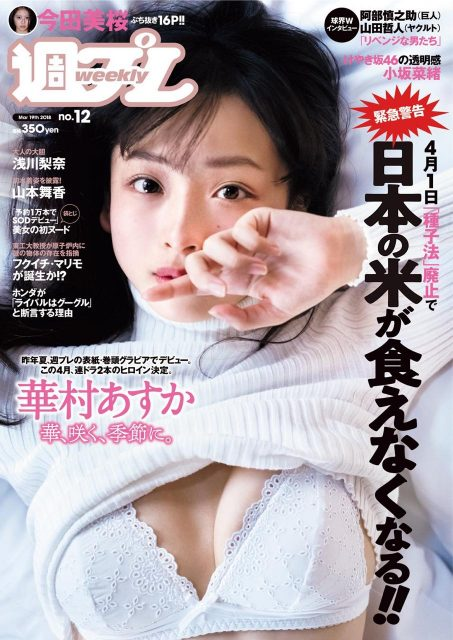 週刊プレイボーイ No.12 2018年3月19日号