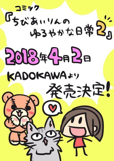 古川愛李「ちびあいりんのゆるやかな日常 2」4/2発売!