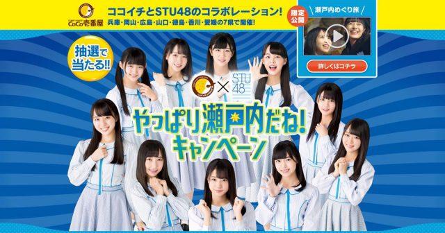 【動画】ココイチ☓STU48「STU48の瀬戸内めぐり旅」ダイジェスト版公開!