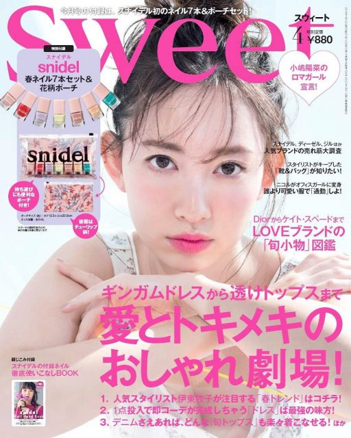小嶋陽菜「Sweet 2018年4月号」表紙掲載!裏表紙はAKB48加藤玲奈! [3/12発売]