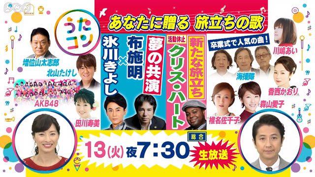 NMB48「うたコン」リズムにのって!心躍る昭和歌謡 [4/17 19:30~]