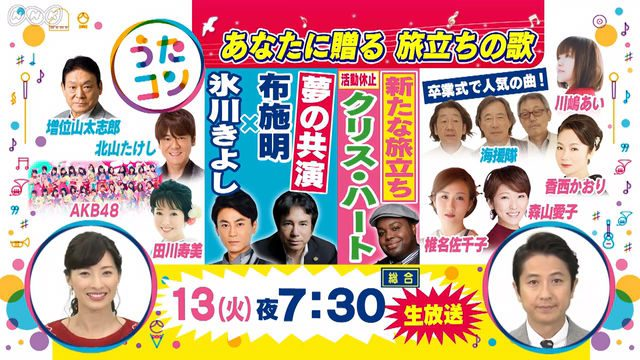 AKB48「うたコン」あなたに贈る旅立ちの歌 [3/13 19:30~]