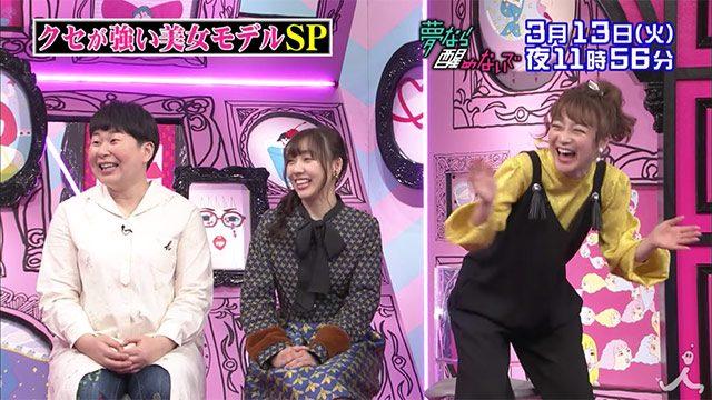 SKE48須田亜香里「有田哲平の夢なら醒めないで」人気美女モデルの裏の顔を大公開! [3/13 23:56~]