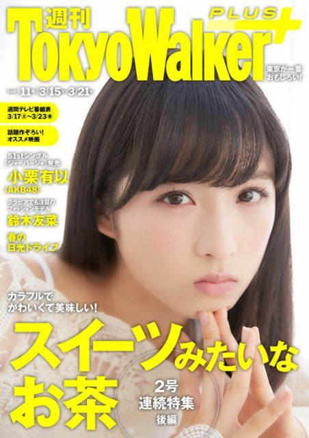週刊 東京ウォーカー+ 2018年 No.11  [電子書籍]