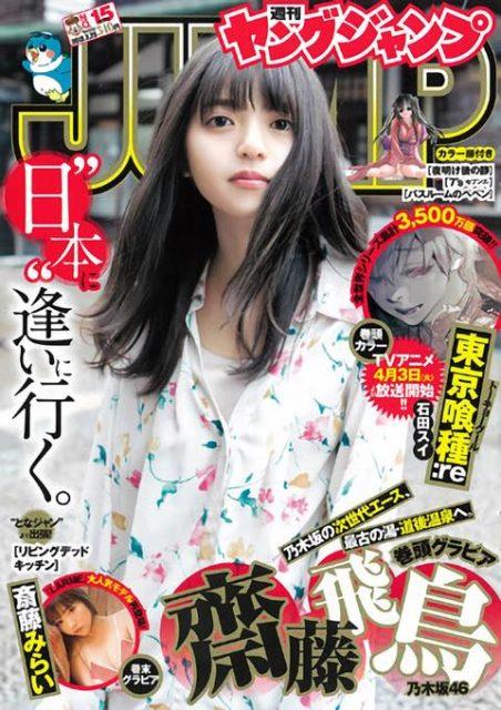 週刊ヤングジャンプ No.15 2018年3月29日号
