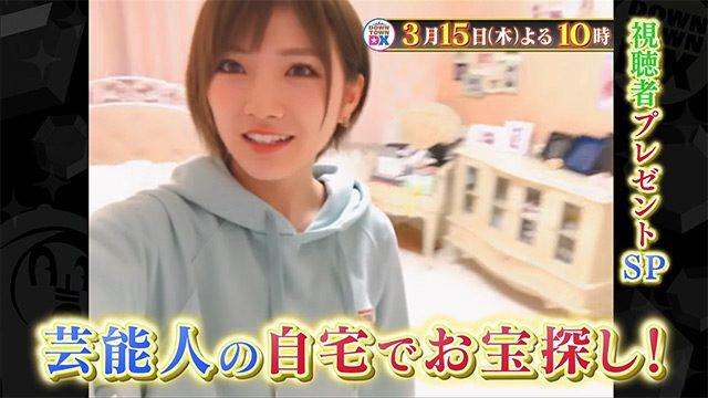 AKB48岡田奈々「ダウンタウンDX」自宅でお宝探し! / 選抜総選挙でのあの発言の真意を語る [3/15 22:00~]