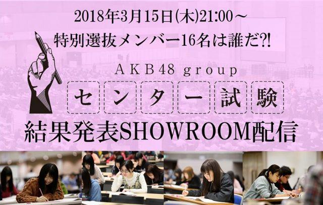 SHOWROOM「AKB48グループセンター試験 結果発表」特別選抜メンバー16名は誰だ!? [3/15 21:00~]