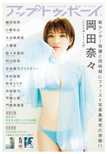 AKB48岡田奈々「アップトゥボーイ 2018年5月号」表紙&巻頭グラビア!裏表紙は村山彩希! [3/23発売]