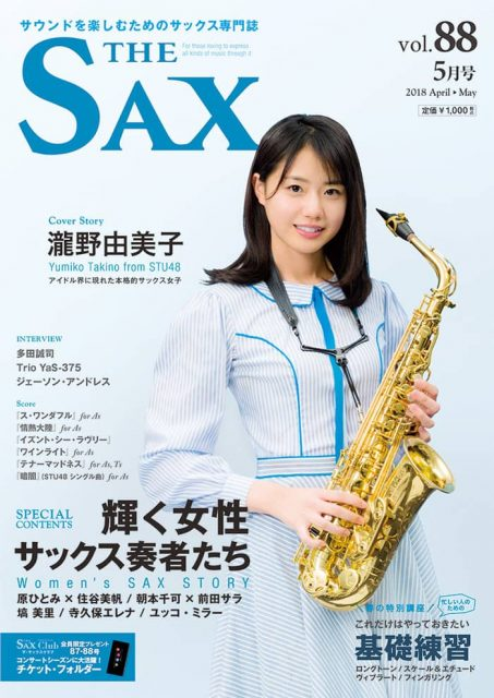STU48瀧野由美子「The SAX vol.88」表紙&巻頭インタビュー掲載! [3/24発売]