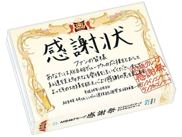 「AKB48グループ感謝祭 ~ランクインコンサート・ランク外コンサート~」DVD&Blu-ray化! [3/28発売]
