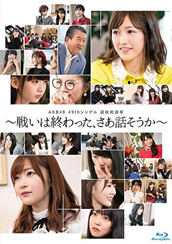 AKB48 49thシングル選抜総選挙 〜戦いは終わった、さあ話そうか〜 [DVD][Blu-ray]