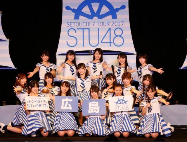 「STU48 瀬戸内7県ツアー ~はじめまして、STU48です。~ファイナル広島公演」TV初放送! [3/17 17:00~]