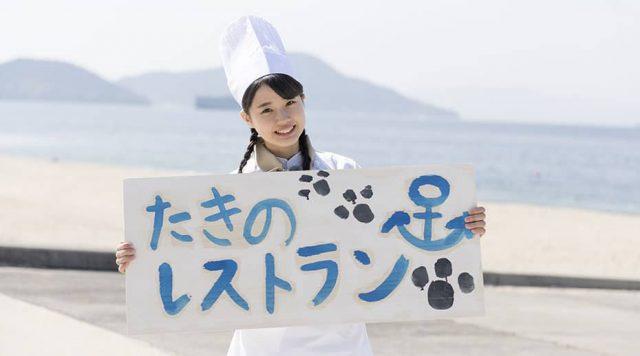「STU48 イ申テレビ」Vol.9:瀧野レストラン [3/18 20:30~]