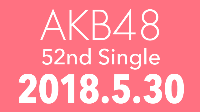 AKB48 52ndシングル 選抜メンバー28人発表!センターは小栗有以!【予約開始】【総選挙投票券付き】