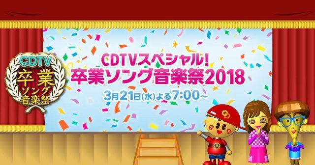 AKB48「CDTVスペシャル!卒業ソング音楽祭2018」3時間生放送! [3/21 19:00~]
