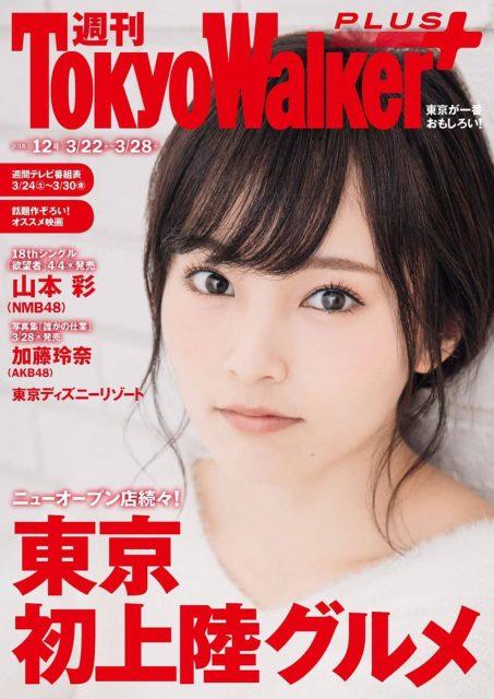 NMB48山本彩「週刊 東京ウォーカー+ 2018年 No.12」表紙&インタビュー掲載! [3/21発売]
