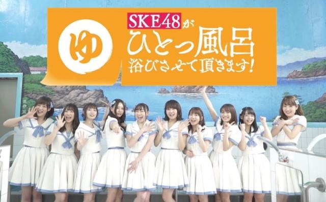 「SKE48がひとっ風呂浴びさせて頂きます!」#1:曙湯(東京都足立区) * 各回2名がひとっ風呂! [3/21 25:30~]