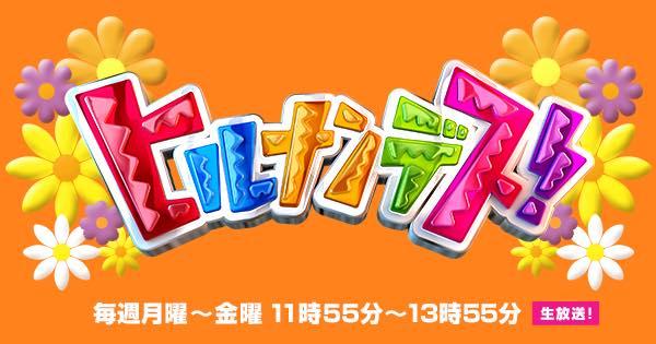 SKE48須田亜香里 * 日テレ「ヒルナンデス!」スタジオ生出演! [2/7 11:55~]