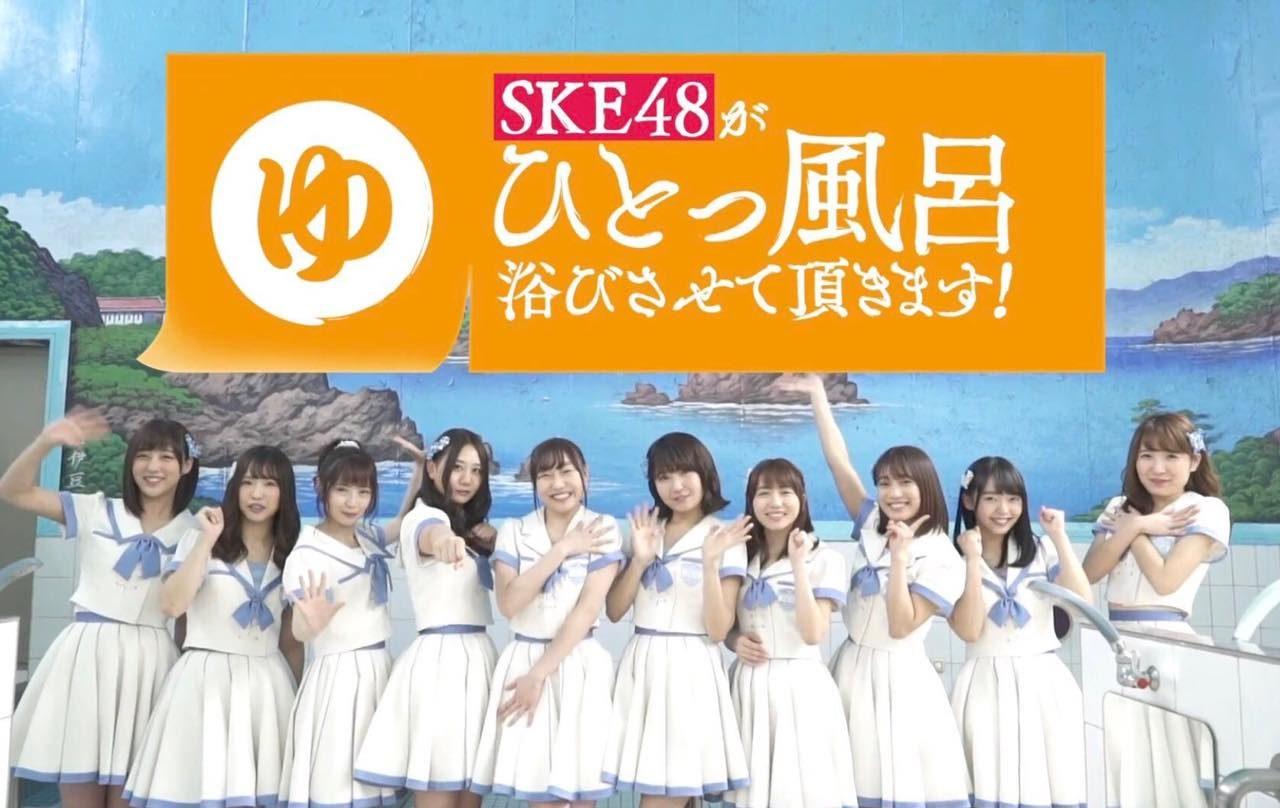 SKE48内山命・斉藤真木子「SKE48がひとっ風呂浴びさせて頂きます!」#3:大平湯(東京都大田区) [3/26 25:30~]