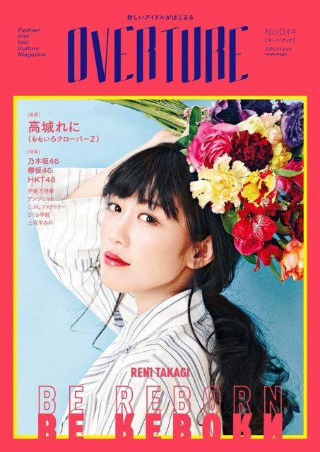 OVERTURE(オーバーチュア) No.14