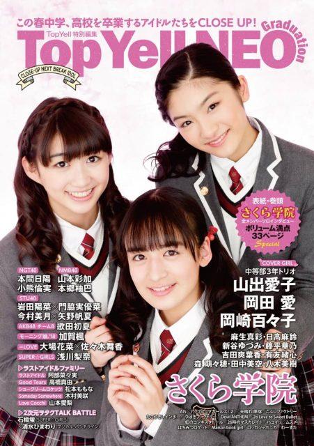 「Top Yell NEO Graduation」この春中学、高校を卒業するアイドルたちをCLOSE UP! [3/26発売]
