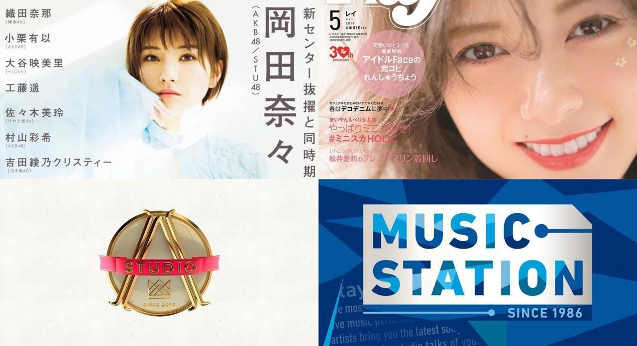 2018年3月23日(金)のテレビ出演・リリース情報