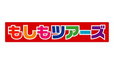 SKE48松井珠理奈「もしもツアーズ 春の90分SP」日本にこんな場所があったの!?わざわざ秘境に行ってみましたツアー [3/24 18:30~]