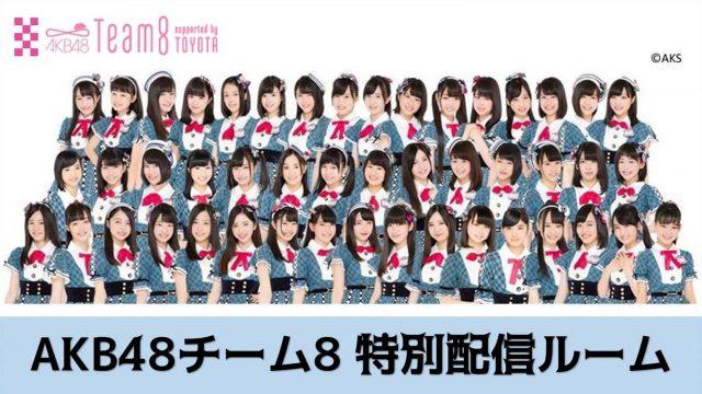 SHOWROOM「AKB48チーム8 全国ツアー 富山県公演 夜公演 アーカイブ映像同時視聴企画」 [3/24 19:00~]