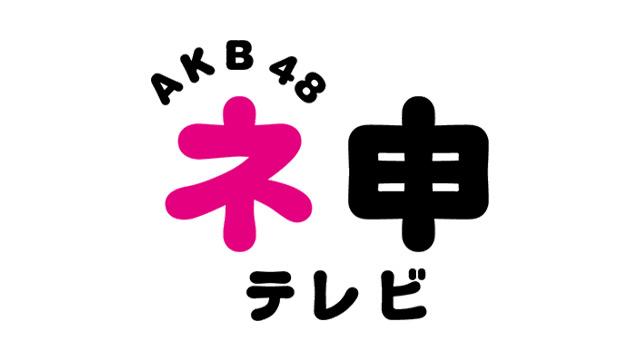 「AKB48 ネ申テレビ シーズン27」Vol.10:脚タレ選手権! 前編 [3/25 20:00~]