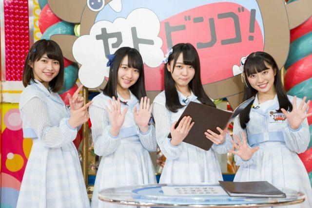 「STU48のセトビンゴ!」最終回!メンバーの小さい夢をみんなでかなえよう!顔面クリーム昆虫ドッキリ歌UFO? [3/26 25:29~]