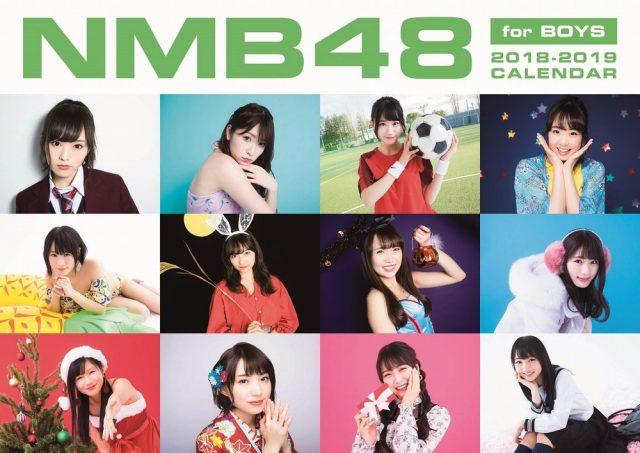 「NMB48 2018 – 2019 CALENDAR for BOYS / for GIRLS」男性向け&女性向けの2パターン! [3/27発売]