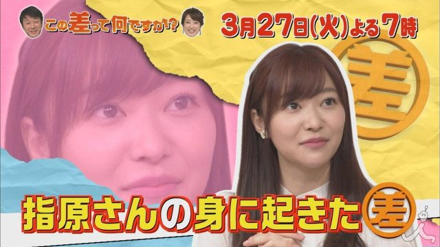 HKT48指原莉乃「この差って何ですか?」さっしー感動の視力1.5!コンタクトレンズを目の中に!?  [3/27 19:00~]